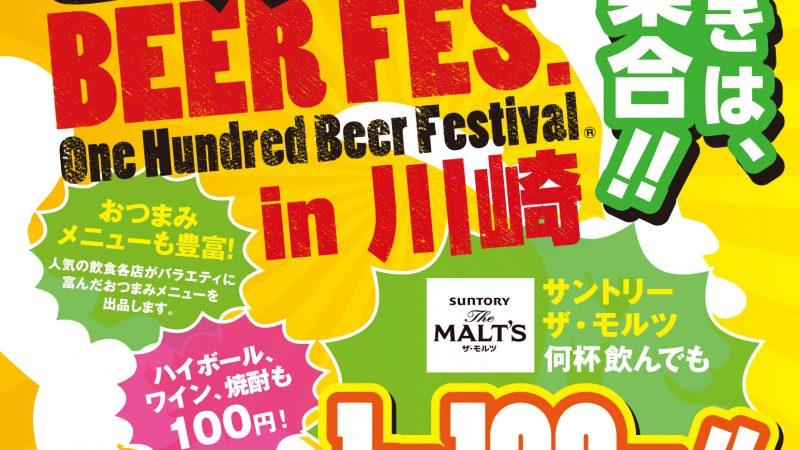 100円ビールフェス in 川崎