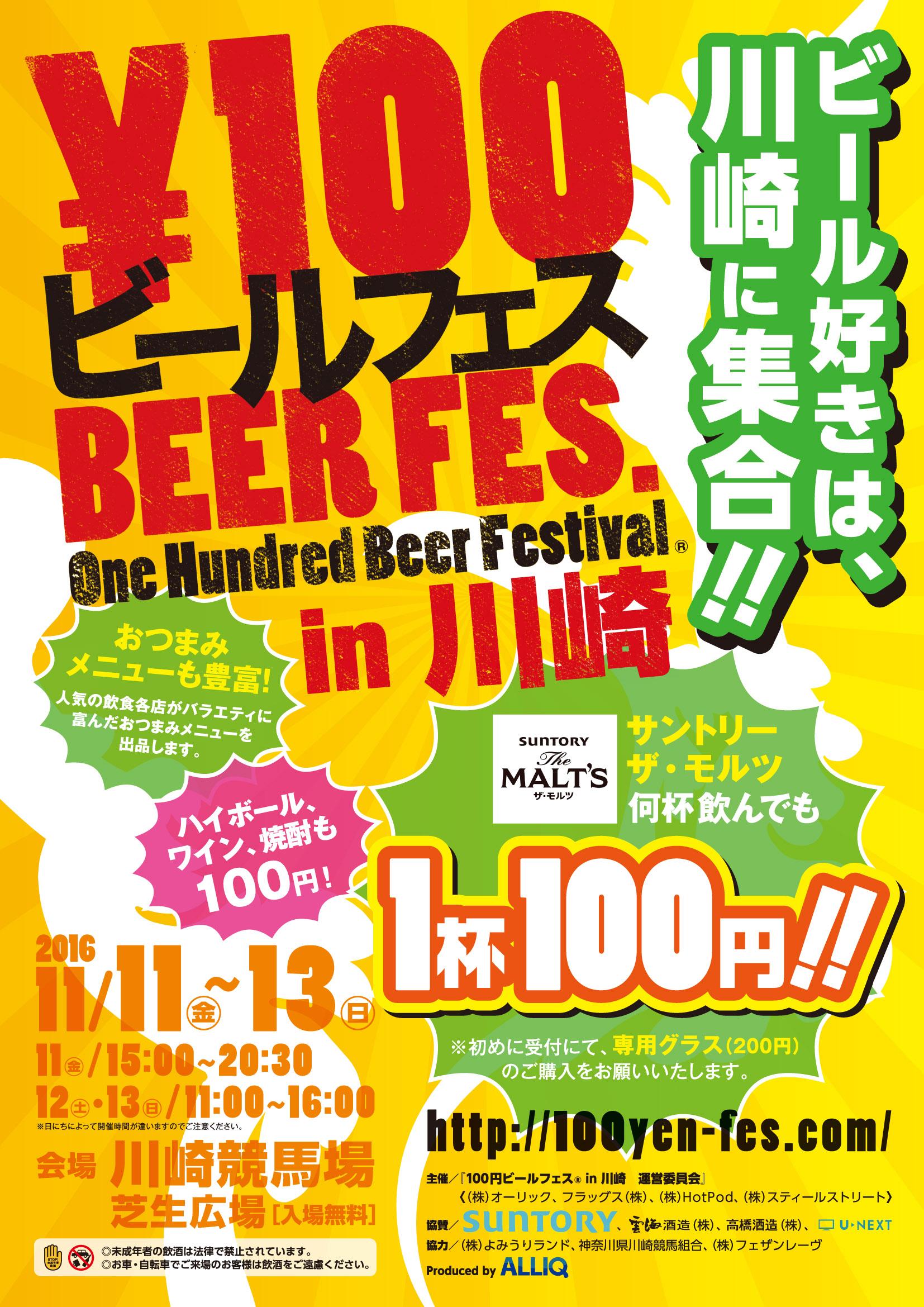 100yen_BeerFes_A4_F_1006