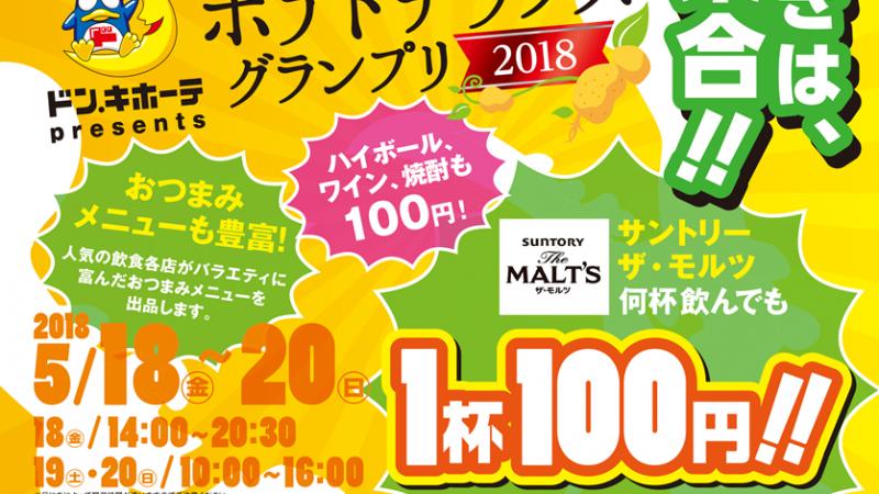 『100円ビールフェス in 川崎』開催のお知らせ