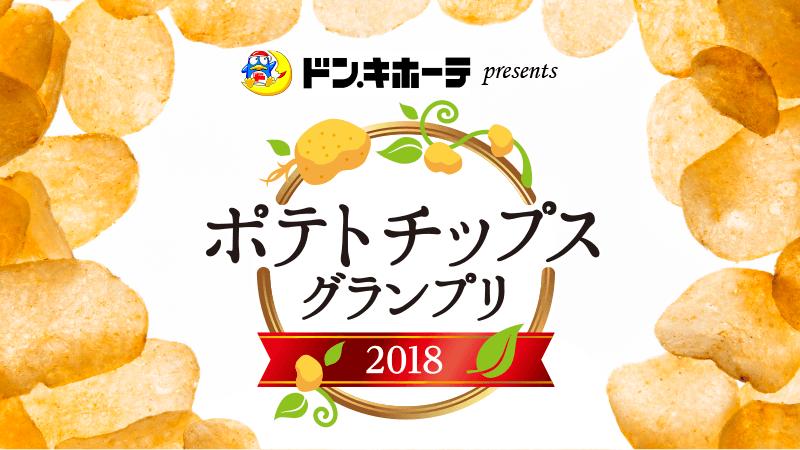 ドン・キホーテpresents『ポテトチップスグランプリ』結果発表